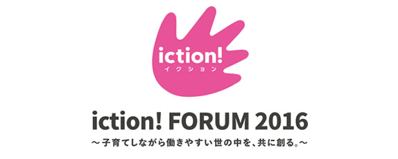 iction!FORUM2016